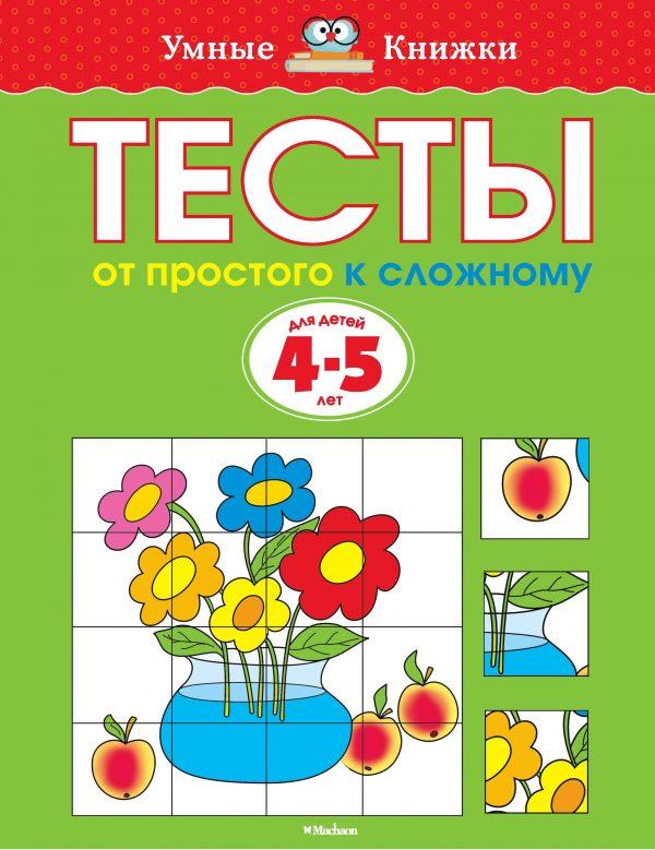 Zemtsova Olga Nikolaevna - Tests. From simple to complex (4-5 years)