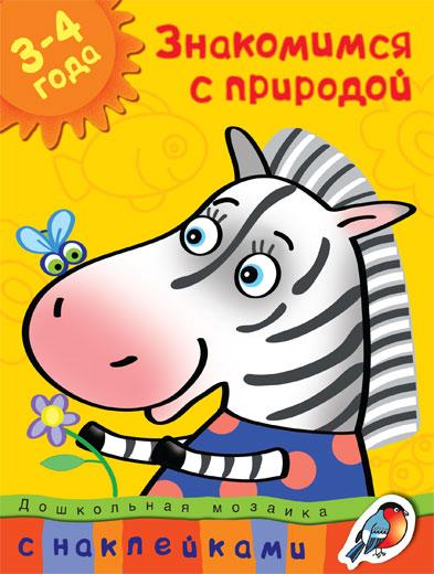 Zemtsova Olga Nikolaevna - Get to know nature (3-4 years)