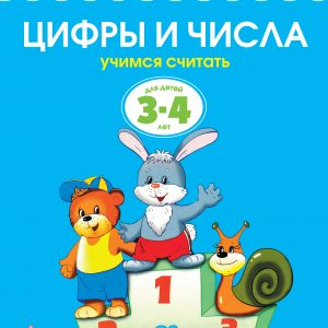 Zemtsova Olga Nikolaevna - Numbers and numbers (3-4 years) (new cover)
