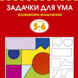 Zemtsova Olga Nikolaevna - Tasks for the mind (5-6 years) (new cover)