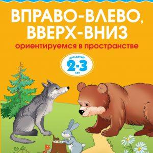 Zemtsova Olga Nikolaevna - Right-left, up-down (2-3 years) (new cover)