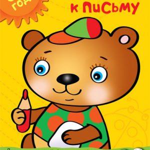Zemtsova Olga Nikolaevna - Preparing your hand for writing (3-4 years)