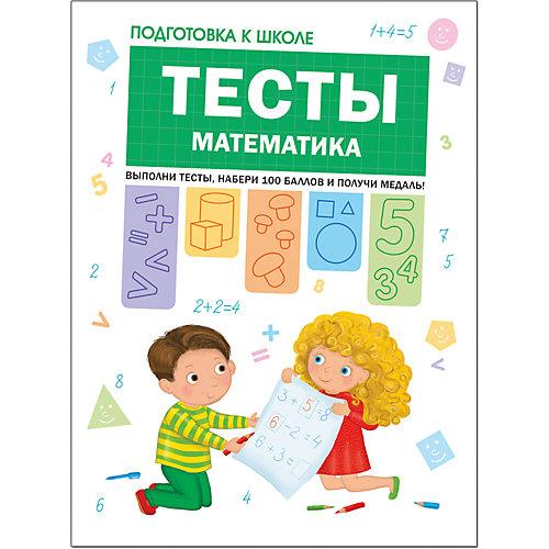 Svetlana Gavrina, Natalya Kutyavina, Irina Toporkova, Svetlana Shcherbinina - Preparation for school. Tests. Maths