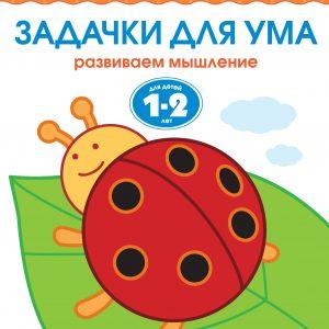 Zemtsova Olga Nikolaevna - Tasks for the mind (1-2 years)