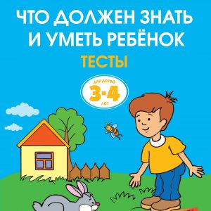 Olga Zemtsova - What a child should know and be able to. Tests (3-4 years)