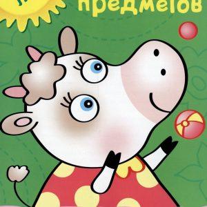 Zemtsova Olga Nikolaevna - Properties of items (4-5 years)