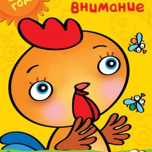 Zemtsova Olga Nikolaevna - Develop attention (3-4 years)
