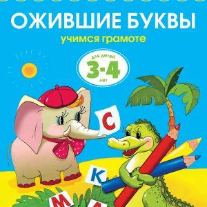 Zemtsova Olga Nikolaevna - Revived letters (3-4 years) (new cover)