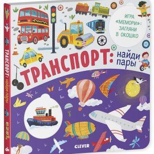 РК.Книжки с клапанами. Транспорт: найди пары,стр.10,год2020