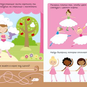 LK. Fun activities for creative girls / Bowleman L., McLain D., p. 32, year 2020