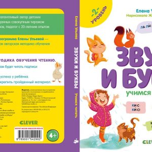 O&R. Elena Uleva's educational program. Sounds and letters. Learning to read. 2nd level