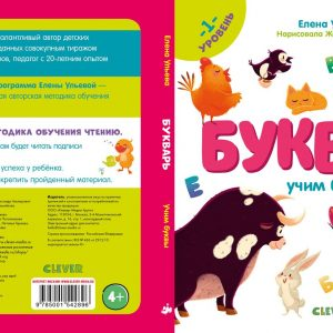 O&R. Elena Uleva's educational program. Primer. Learning letters. 1 level / Ulyeva E., page 64, year 2020